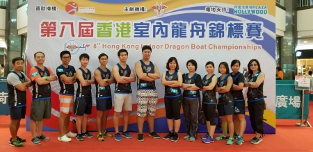 第9屆香港室內龍舟錦標賽 9th Hong Kong Indoor Dragon Boat Championships