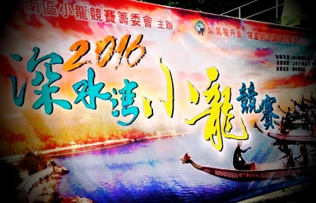 2016 深水灣小龍競賽 Deep Water Bay Small Dragon Boat Race - 成績公佈 Results