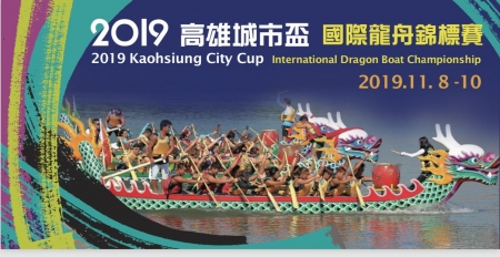 2019年城市盃國際龍舟錦標賽 City Cup International Dragon Boat Championship