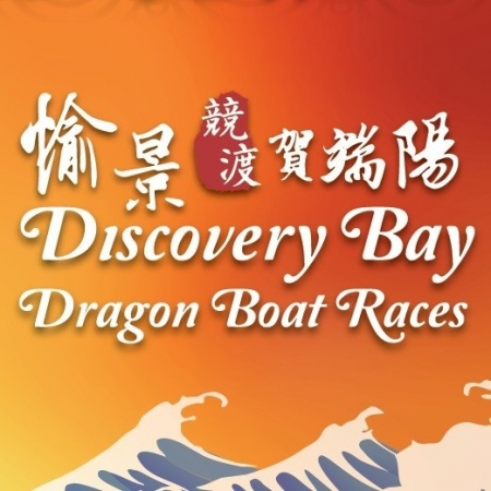 2019 愉景灣龍舟比賽 Discovery Bay Dragon Boat Races