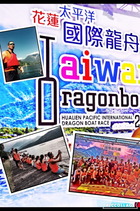 國際龍舟賽花蓮登場 HUALIEN PACIFIC INT'L DRAGON BOAT RACE 18/11-20/11/2016