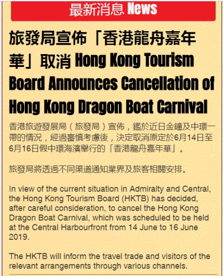 取消「香港龍舟嘉年華」 Cancellation of Hong Kong Dragon Boat Carnival